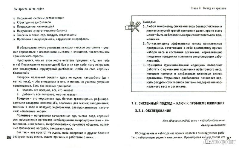 Иллюстрация 1 из 7 для Вы просто не то едите (+CD) - Михаил Гаврилов | Лабиринт - книги. Источник: Лабиринт
