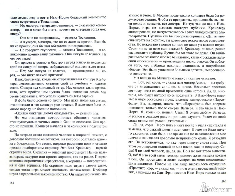 Иллюстрация 1 из 8 для Одноэтажная Америка - Ильф, Петров | Лабиринт - книги. Источник: Лабиринт