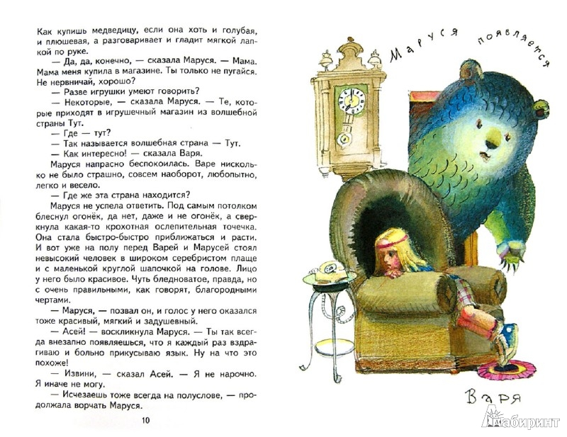 Иллюстрация 1 из 39 для Маруся еще вернется - Ирина Токмакова | Лабиринт - книги. Источник: Лабиринт
