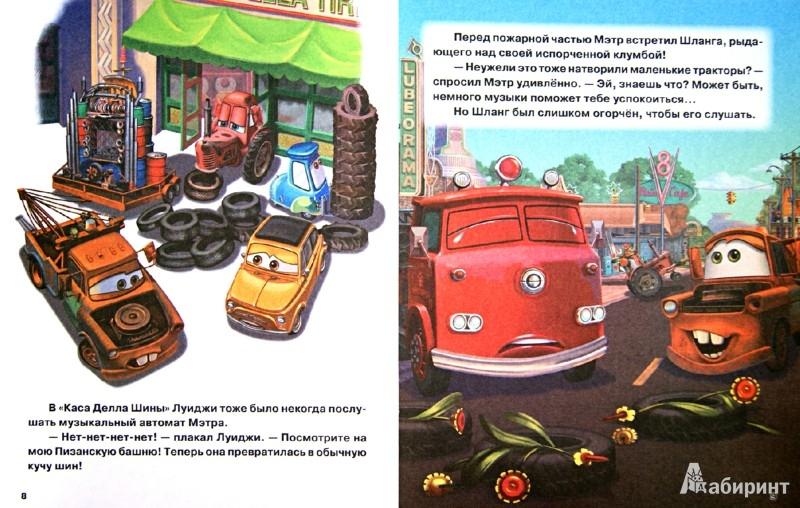 Иллюстрация 1 из 5 для Праздник у Мэтра. Тачки. Догоняйка | Лабиринт - книги. Источник: Лабиринт