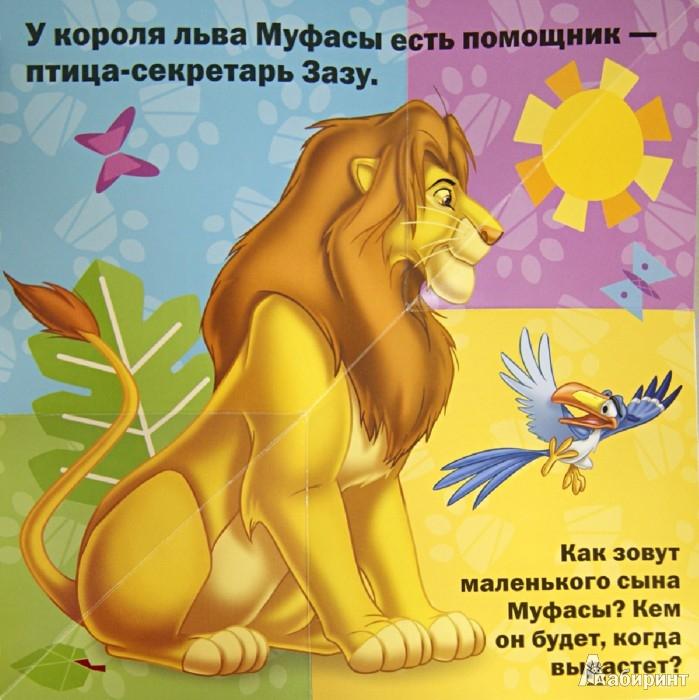 Иллюстрация 1 из 2 для Лучшие друзья. Животные Disney. Книжка-панорамка | Лабиринт - книги. Источник: Лабиринт