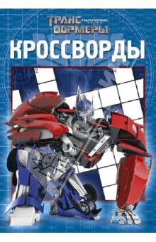 Сборник кроссвордов. Трансформеры Прайм (№1307)