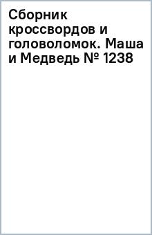 Сборник кроссвордов и головоломок. Маша и Медведь (№ 1238)