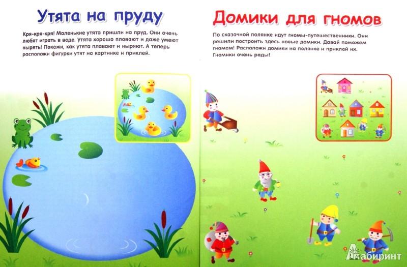 Иллюстрация 1 из 20 для Приклей картинку! (+ вкладка с фигурками для занятий) - Елена Янушко | Лабиринт - книги. Источник: Лабиринт