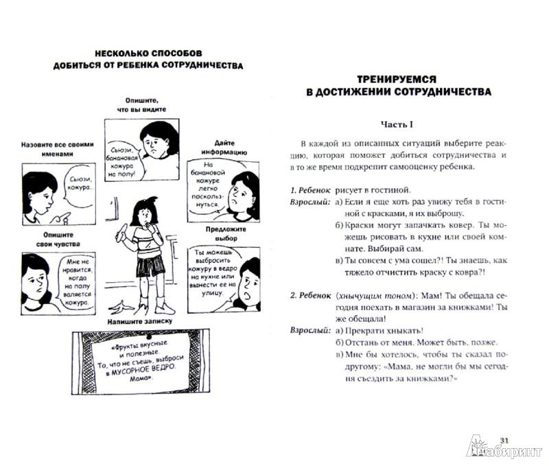 Иллюстрация 1 из 13 для Идеальные родители за 60 минут. Экспресс-курс от мировых экспертов по воспитанию - Фабер, Мазлиш | Лабиринт - книги. Источник: Лабиринт