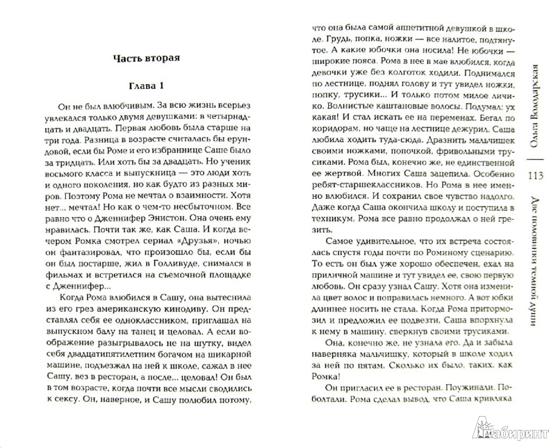Иллюстрация 1 из 7 для Две половинки темной души - Ольга Володарская   Лабиринт - книги. Источник: Лабиринт