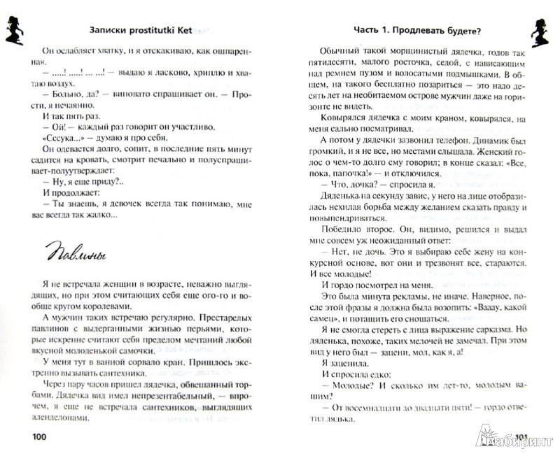 Иллюстрация 1 из 8 для Записки prostitutki Ket | Лабиринт - книги. Источник: Лабиринт