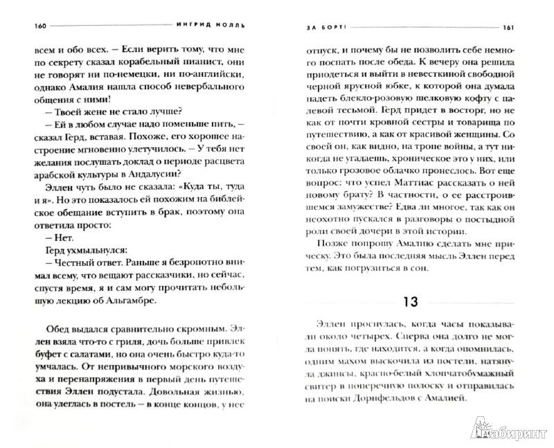 Иллюстрация 1 из 25 для За борт! - Ингрид Нолль   Лабиринт - книги. Источник: Лабиринт