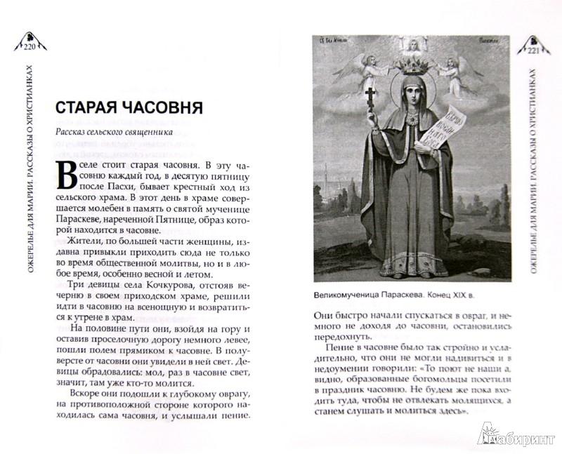Иллюстрация 1 из 12 для Ожерелье для Марии. Рассказы о христианках | Лабиринт - книги. Источник: Лабиринт