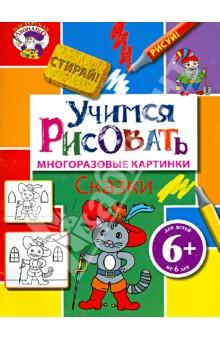 Учимся рисовать. СказкиРисование для детей<br>Эта книга призвана разбудить фантазию и воображение ребёнка. Даже если он не умеет рисовать замки, кареты и принцесс, эти простые уроки научат его уверенно владеть фломастером. А если малыш ошибётся - всё можно стереть влажной губкой и попробовать снова.<br>