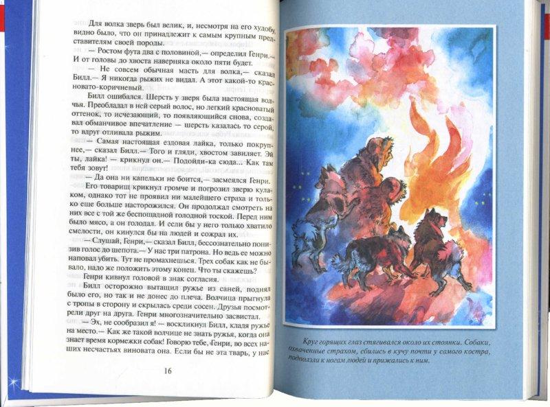 Иллюстрация 1 из 46 для Белый Клык - Джек Лондон | Лабиринт - книги. Источник: Лабиринт