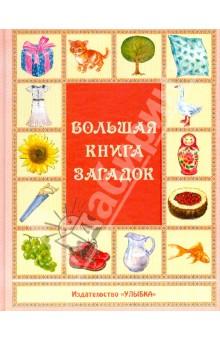 Большая книга загадокСтихи и загадки для малышей<br>Сборник народных и авторских загадок.<br>Для чтения взрослыми детям.<br>