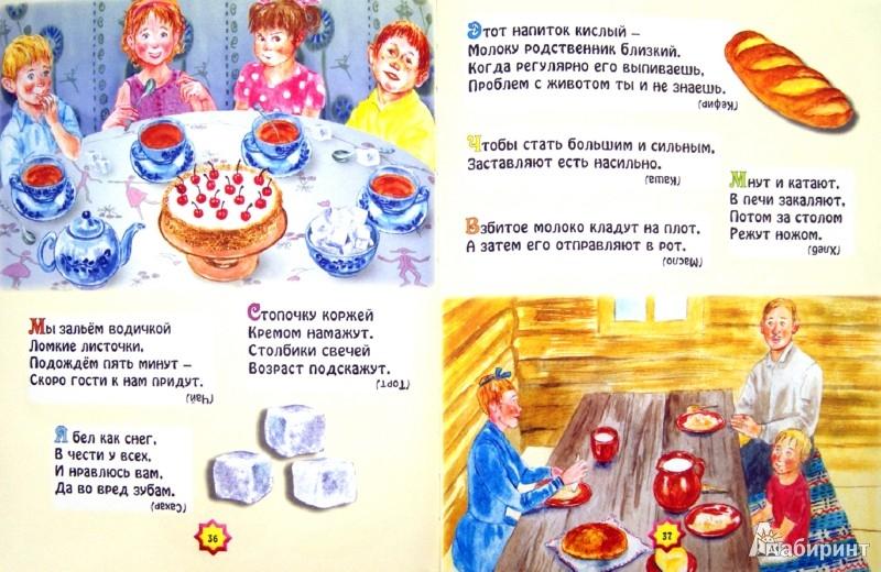 Иллюстрация 1 из 13 для Большая книга загадок | Лабиринт - книги. Источник: Лабиринт