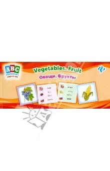 Овощи. Фрукты. Коллекция карточек