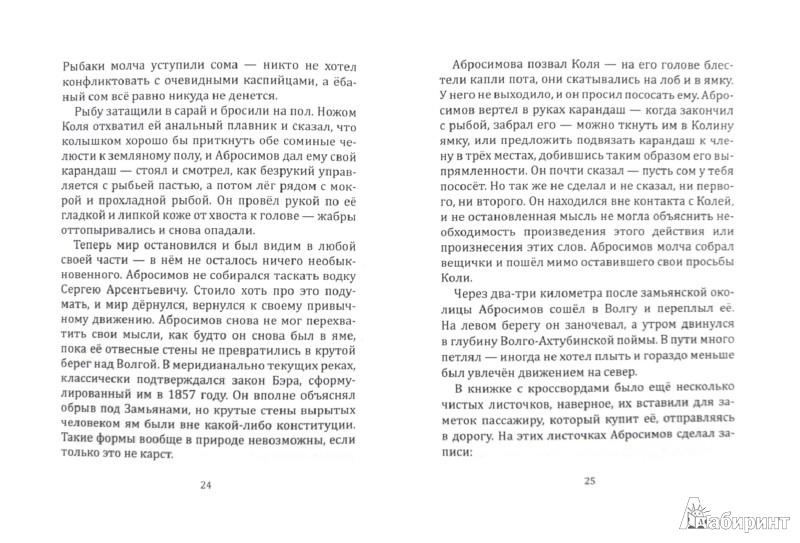 Иллюстрация 1 из 12 для Несостоятельность освободительных движений - Алексей Дьячков | Лабиринт - книги. Источник: Лабиринт