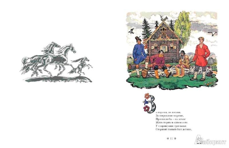 Иллюстрация 1 из 62 для Конек-Горбунок - Петр Ершов | Лабиринт - книги. Источник: Лабиринт