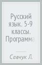 Русский язык. 5-9 классы. Программа. ФГОС (+CD)