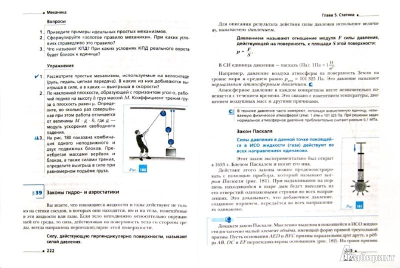 гдз по физике 8 класс грачев погожев вишнякова учебник