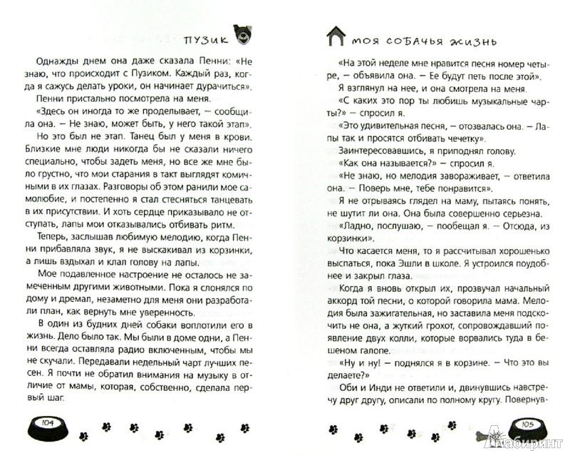 Иллюстрация 1 из 14 для Моя собачья жизнь - Пузик Пес   Лабиринт - книги. Источник: Лабиринт