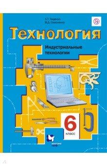 Учебник по географии 8 9 класс дронов читать