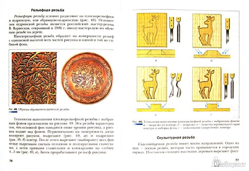 Технология индустриальные технологии 6 класс учебник фгос тищенко симоненко