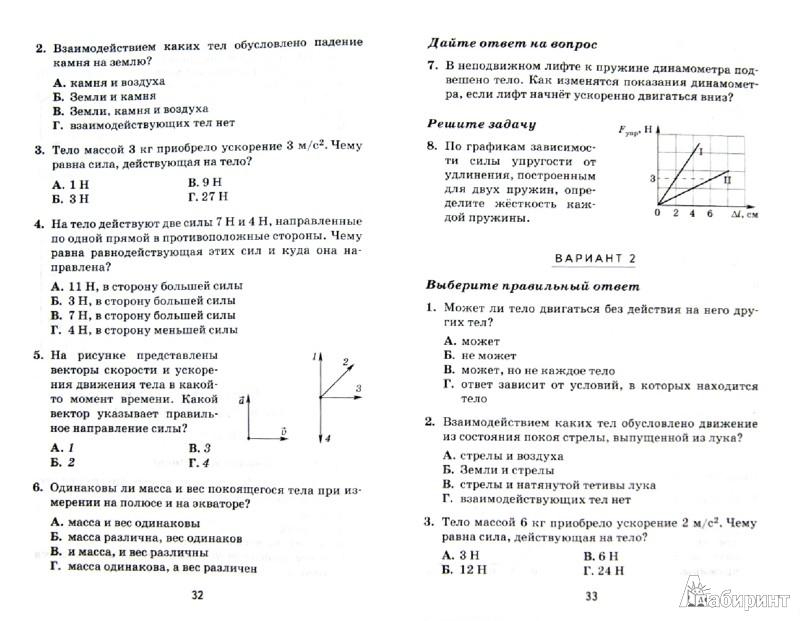 Для книги физика 7 класс проверочные
