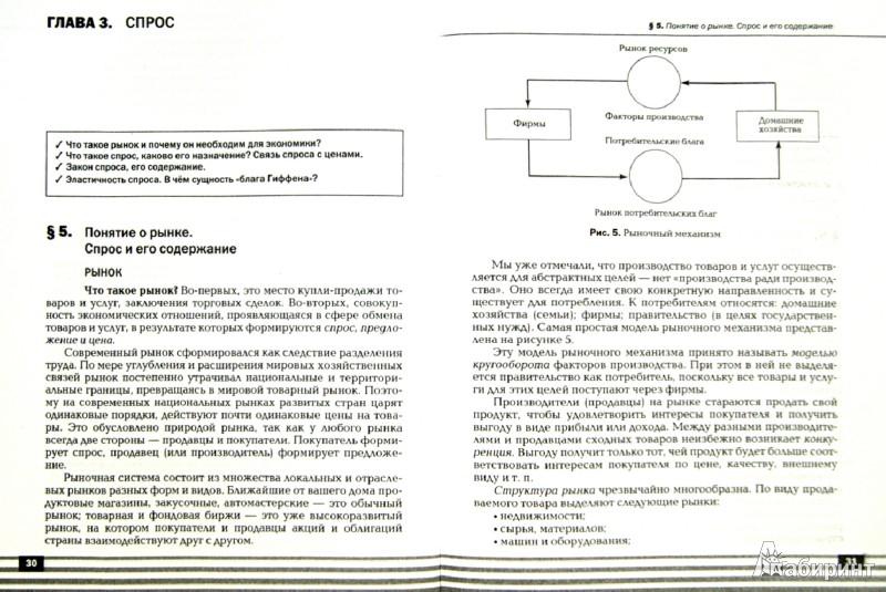 Экономика, Базовый курс, 10-11 класс, Автономов В.С., 2010