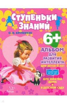 Альбом для развития интеллекта для детей 6 лет