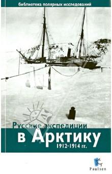 Русские экспедиции в Арктику 1912-1914 гг.