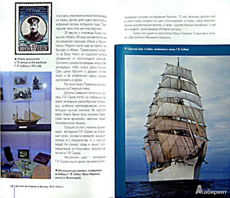 Иллюстрация 1 из 7 для Русские экспедиции в Арктику 1912-1914 гг. | Лабиринт - книги. Источник: Лабиринт