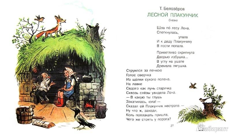 Иллюстрация 1 из 5 для Медвежонок-невежа и другие сказки - Агния Барто | Лабиринт - книги. Источник: Лабиринт