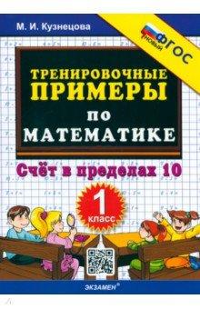 Тренировочные примеры. Математика. 1 класс. Счет в пределах 10. ФГОС