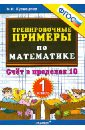 Кузнецова Марта Ивановна Тренировочные примеры. Математика. 1 класс. Счет в пределах 10. ФГОС
