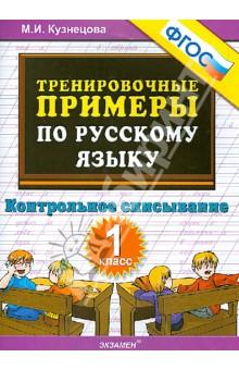 Тренировочные примеры. Русский язык. 1 класс. Контрольное списывание. ФГОС