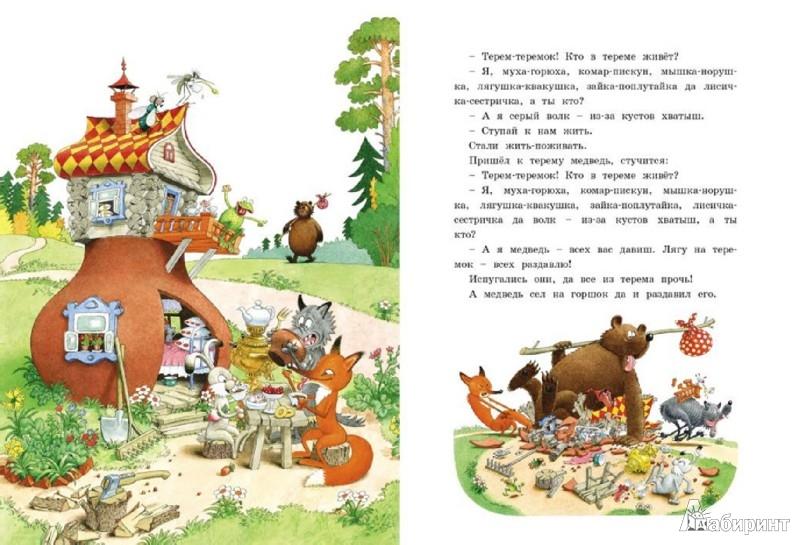 Иллюстрация 1 из 25 для Теремок | Лабиринт - книги. Источник: Лабиринт