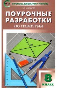 Геометрии. Поурочные разработки. 8 класс