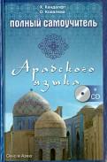 Кандалфт, Ковалева: Полный самоучитель арабского языка (+CD)