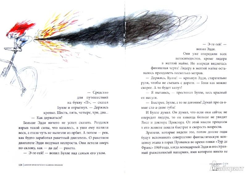 Иллюстрация 1 из 30 для Доктор Проктор и его машина времени - Ю Несбё   Лабиринт - книги. Источник: Лабиринт