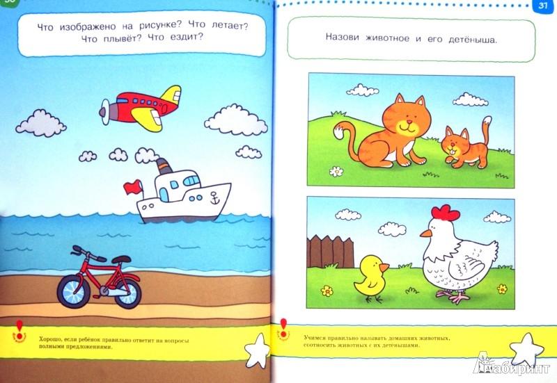 Иллюстрация 1 из 46 для Тесты. Первые шаги (2-3 года) - Ольга Земцова   Лабиринт - книги. Источник: Лабиринт