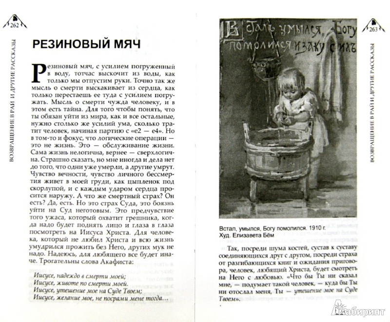 """Иллюстрация 1 из 7 для """"Возвращение в Рай"""" и другие рассказы - Андрей Протоиерей   Лабиринт - книги. Источник: Лабиринт"""