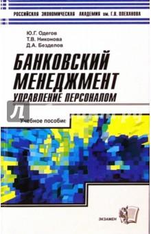 Банковский менеджмент: Управление персоналом. Учебное пособие