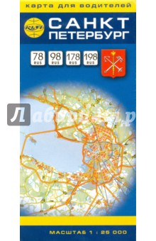 Санкт-Петербург. Карта для водителей. Масштаб 1:25000Атласы и карты России<br>Подробная автомобильная карта показывает организацию движения автотранспортных средств по улицам Санкт-Петербурга. Карта разработана специально для водителей. Все развязки КАД и ЗСД.<br>Формат: 107х230 мм. <br>Формат разворота: 690x960 мм.<br>Масштаб: 1 : 25 000<br>
