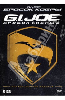 Combo. Бросок кобры + G.I. Joe: Бросок кобры 2 (DVD)Боевик<br>Два взрывных фантастических боевика о непримиримых борцах за справедливость - в одном издании! Действие происходит в недалеком будущем. Высокотехнологичное международное военное подразделение, известное как G.I. Joe, противостоит зловещей группировке Кобра, руководимой знаменитым оружейным бароном. Команда отважных харизматичных героев борется за свободу и благополучие всего мира, раз за разом избавляя его от власти тиранов и самозванцев. Яркие приключения, динамичные схватки, интриги и романтика - в фильмах серии Бросок кобры!<br>Бросок кобры<br>Чаннинг Татум, Марлон Уайанс, Сиенна Миллер, Дэннис Куэйд в фантастическом фильме Стивена Соммерса! Таинственная и грозная организация Кобра похищает новейшее секретное оружие, и отряд G.I. Joe должен превзойти себя, чтобы не дать Кобре воспользоваться этим оружием и погрузить человечество в хаос.<br>Дополнительные материалы:<br>Комментарии режиссера Стивена Соммерса и продюсера Боба Дюкселя<br>Теория большого взрыва: Создание фильма Бросок кобры (HD для Blu-ray)<br>Боевик нового поколения: Потрясающие спецэффекты и дизайн в фильме Бросок кобры (HD для Blu-ray)<br>Оригинальное название: G.I. Joe: The Rise of Cobra. <br>США, 2009 г. <br>Жанр: экшен, приключения, фантастика. <br>Режиссер: Стивен Соммерс (Мумия, Мумия возвращается, Ван Хельсинг, Книга джунглей, Поймай меня, если сможешь). В ролях: Ченнинг Татум (Шаг вперед, Клятва, Мачо и ботан, Дорогой Джон, Тренер Картер), Джозеф Гордон-Левитт (Начало, 500 дней лета, Маниакальный, Жизнь прекрасна, 10 причин моей ненависти), Кристофер Экклстон (Другие, Елизавета, 28 дней спустя, Неглубокая могила, Угнать за 60 секунд), Сиенна Миллер (Звездная пыль, Казанова, Я соблазнила Энди Уорхола, Интервью, Слоеный торт), Джонатан Прайс, Арнольд Вослу (Кровавый алмаз, Мумия, Мумия возвращается, Трудная мишень, 1492: Завоевание рая), Марлон Уайанс, Деннис Куэйд (Экспресс: История легенды спорта Эрни Дэвиса, Радиоволна, Спаситель