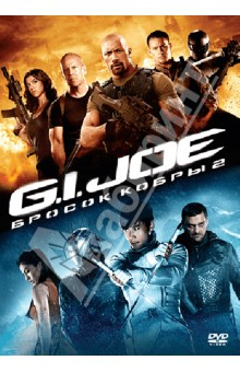 G.I. Joe: Бросок кобры 2 (DVD)Боевик<br>Продолжение блокбастера о международном военном подразделении G.I. Joe! Обстановка накаляется! Президент-самозванец обвиняет G.I. Joe в краже ядерных боеголовок, и под предлогом выполнения очередной миссии все подразделение отправляют на отдаленную базу, где почти вся команда гибнет под вертолетным обстрелом. В живых остаются только трое - и теперь им предстоит вновь противостоять подразделению Кобра. На кону - судьба не только Америки, но и всего мира: лжепрезидент Зартан шантажирует лидеров стран и разрушает центр Лондона. Смогут ли бесстрашные герои спасти Землю от тирании Зартана и отомстить за погибших товарищей? Ищите ответ в G.I. Joe: Бросок кобры 2!<br>Дополнительные материалы:<br>Интервью с режиссером Джоном М. Чу и продюсером Лоренцо ди Бонавентура<br>DVD:<br>Истинное лицо зла<br>Звук тишины<br>Кровные братья<br>Оригинальное название: G.I. Joe: Retaliation. <br>Канада, США, 2013 г. <br>Жанр: фантастика, боевик. <br>Режиссер: Джон М. Чу (Шаг вперед 2: Улицы, Шаг вперед 3D). <br>В ролях: Брюс Уиллис (Криминальное чтиво, Шестое чувство, Счастливое число Слевина, Пятый элемент, Крепкий орешек), Ченнинг Татум (Шаг вперед, Клятва, Побочный эффект, Дорогой Джон, Мачо и ботан), Уолтон Гоггинс, Дуэйн Джонсон (Второй шанс, Форсаж 5, Форсаж 6, Сокровище Амазонки), Рэй Стивенсон, Эдрианн Палики, Ан Нуу Нгуйен, RZA, Джозеф Маццелло, Арнольд Вослу.<br>Язык: русский, английский, украинский.<br>Звук: Dolby Digital 5.1<br>Формат: 16:9<br>Продолжительность: 105 мин.<br>Для зрителей старше 18-ти лет.<br>