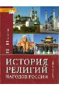 Обложка книги 10-11 классы. Учебник по истории религий народов России
