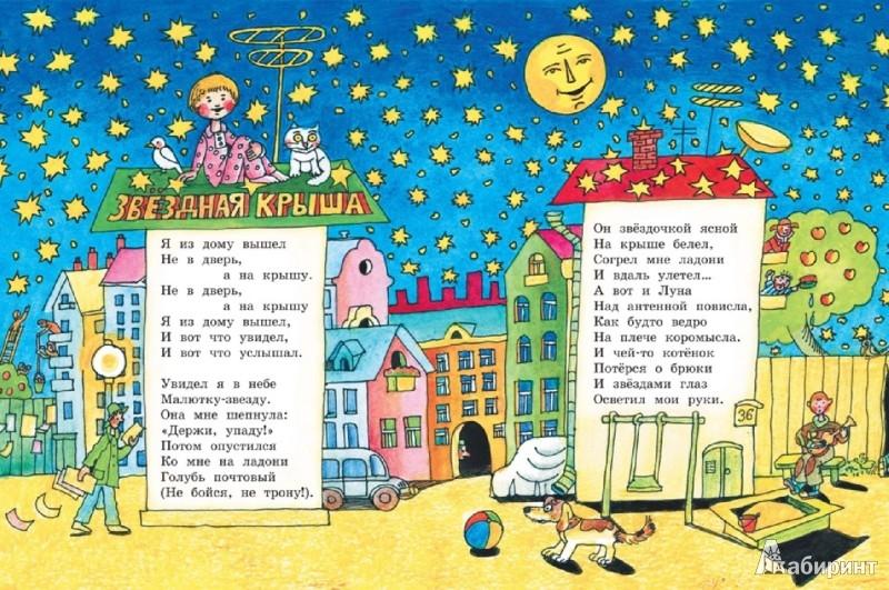 Иллюстрация 1 из 20 для Дом без крыши - Елена Григорьева | Лабиринт - книги. Источник: Лабиринт