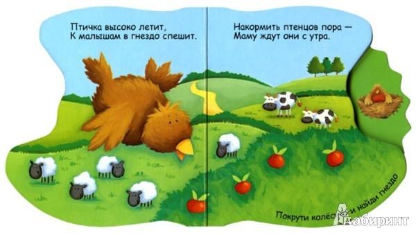 Иллюстрация 1 из 20 для Где живет сова? - Татьяна Хабарова | Лабиринт - книги. Источник: Лабиринт