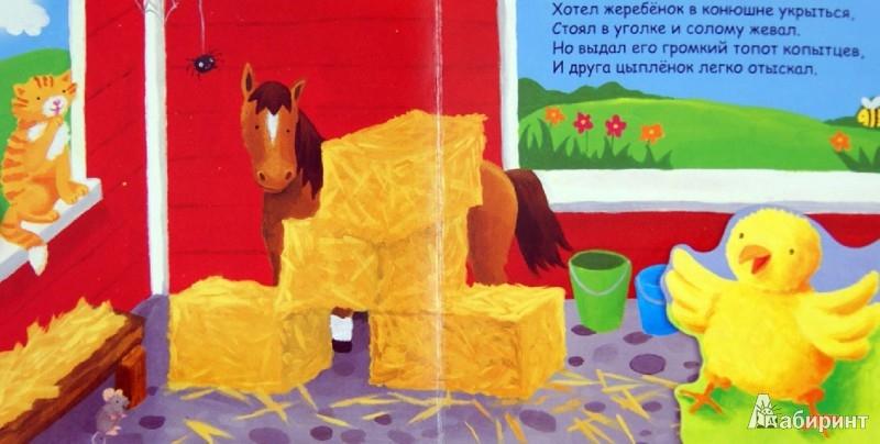 Иллюстрация 1 из 8 для Цыпленок, который играл в прятки - Татьяна Хабарова | Лабиринт - книги. Источник: Лабиринт