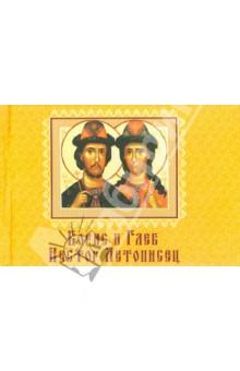 Борис и Глеб. Нестор ЛетописецЖития Святых и священнослужителей<br>В начале 1070-х гг. в Печерском монастыре под Киевом, будущей прославленной лавре, поселился молодой, хорошо образованный послушник. Ни мирского имени его, ни того, как он жил до 17 лет, мы не знаем. Но многое из того, что теперь известно о Древней Руси IX-XI столетий, сохранило перо именно этого человека - преподобного Нестора-летописца. Юность Нестора выпала на годы триумвирата князей Ярославичей - сыновей Ярослава Мудрого. Это время первых столкновений Руси с новой волной степняков-агрессоров - половцев; время, когда в крещеной Русской земле высоко подняла голову языческая оппозиция и по стране полыхнули мятежи, возглавленные волхвами; время, когда в Печерском монастыре закладывались многие традиции Святой Руси; наконец, время, когда княжеский триумвират дал большую трещину и предсмертный завет Ярослава Мудрого жить в любви едва не был забыт.<br>