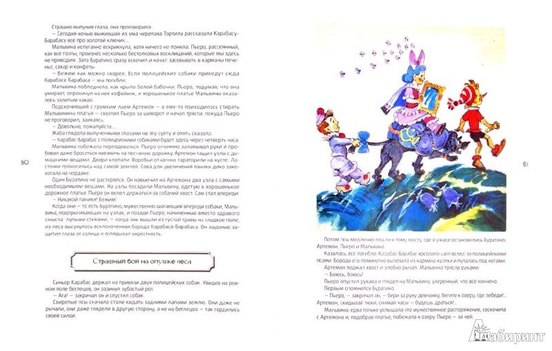 Иллюстрация 1 из 20 для Золотой ключик, или Приключения Буратино - Алексей Толстой | Лабиринт - книги. Источник: Лабиринт